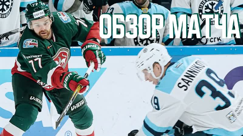 Ак Барс − Сибирь Обзор матча 30 10 20