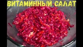 Салат метла . Ударный витаминный салат на вессну когда необходимы витамины очень полезный .