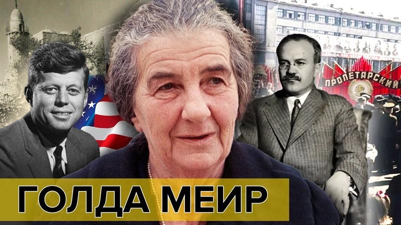 Голда Меир. Самые влиятельные женщины мира | Документальное кино Леонида Млечина
