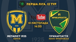 """Металіст 1925"" - ""Прикарпаття"". LIVE"