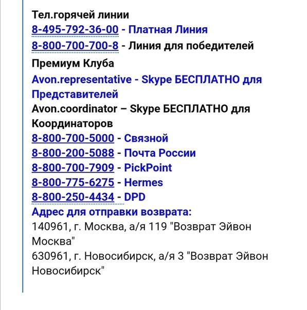 Номер телефона avon benefit косметика купить спб