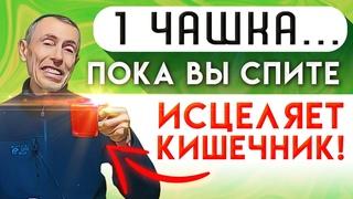 1 Чашка, Пока Вы Спите, Исцеляет Кишечник! Как крепко уснуть, при этом помогая организму.