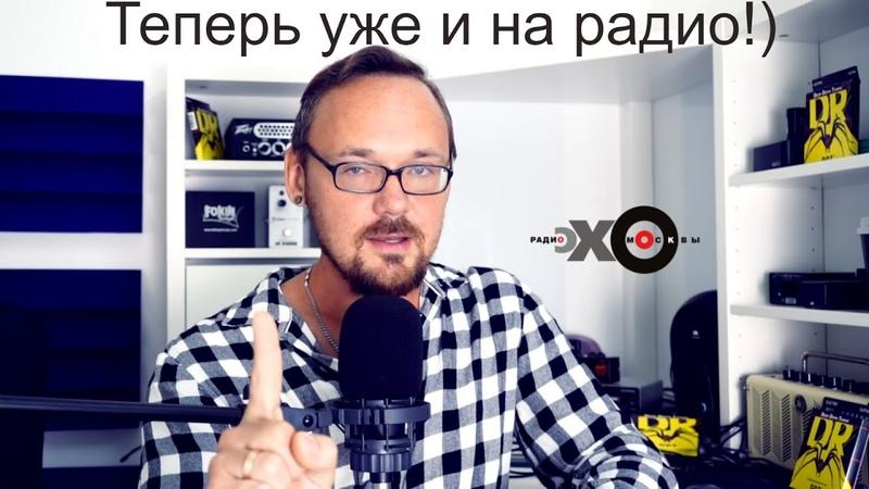 Утро с Fredguitarist 6 Скандал с преподом Гнесинки уже на радио Эхо Москвы