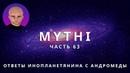 ОТВЕТЫ ПРИШЕЛЬЦА С АНДРОМЕДЫ - ЧАСТЬ 63 ИНОПЛАНЕТЯНИН МИТИ MYTHI