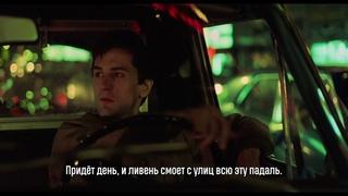 «Таксист» Мартина Скорсезе. Русский трейлер.