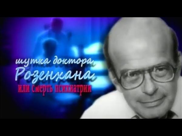 Шутка доктора Розенхана или смерть психиатрии Архетип Невроз Либидо