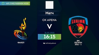 AFL for KIDS Челябинск 2010. Зима 2020-21. Золотой Кубок. ФК Легион 2011 - 1 - Факел.