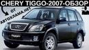 Chery Tiggo - от Автохлама.Нет   Чери Тигго (Т11) - 2005-2010 года - обзор и отзывы