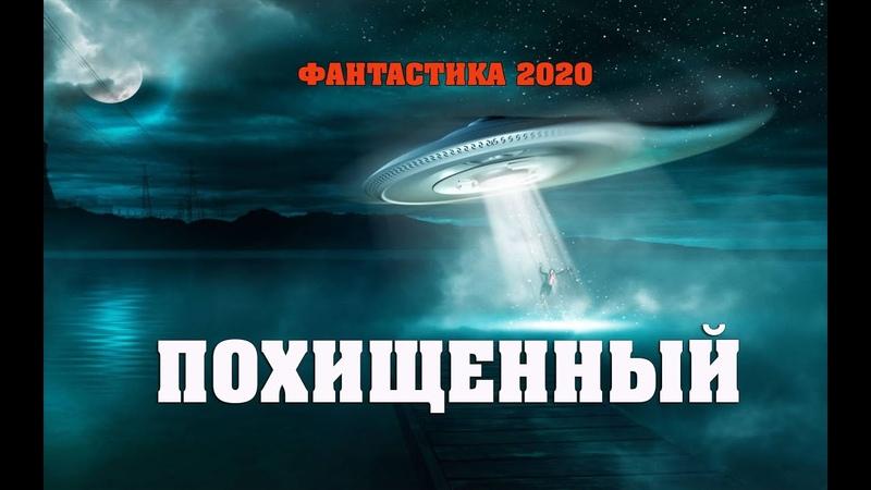 Супер фантастика 2020 про НЛО ★★★ ПОХИЩЕННЫЙ ★★★ Кино HD Фильмы про инопланетян 2020
