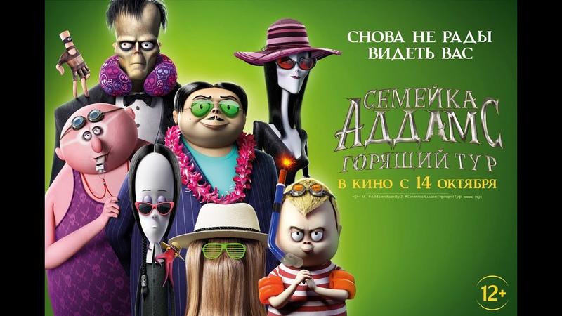 Семейка Аддамс Горящий тур 12 трейлер