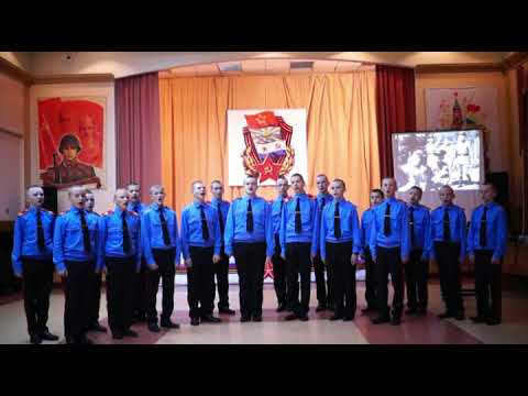 Мы друзья перелётные птицы Томский кадетский корпус