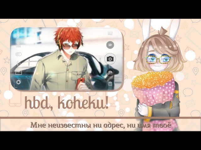 [HBD, KOHEKU] MiRaVi - Mysterious Messenger (RUS cover) [TV-size]