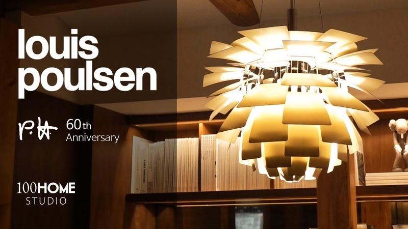 럭셔리 명품 조명의 최고봉 - 양태오 인테리어 디자이너의 집 '청송재'에서  