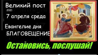 7 апреля среда Благовещение Евангелие дня с толкованием Апостол Церковный календарь Песнопения