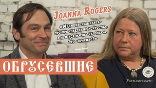 """ОБРУСЕВШИЕ"" - интервью с Joanna Rogers| full"