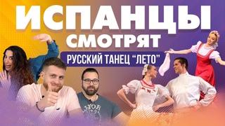"""Испанцы смотрят Русский танец """"Лето"""""""