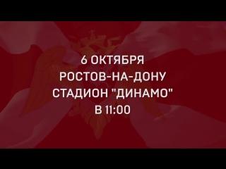 Росгвардия приглашает на  II-ой Всероссийский фестиваль Безопасный город. Безопасный Дон