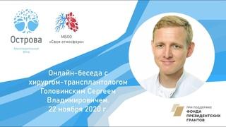 Онлайн-беседа с хирургом-трансплантологом Головинским Сергеем Владимировичем 22 ноября 2020 г.