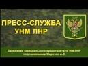 21 августа 2018 г. Заявление официального представителя НМ ЛНР подполковника Марочко А. В.