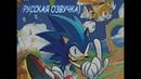 Sonic IDW - 1 выпуск (Русская озвучка)