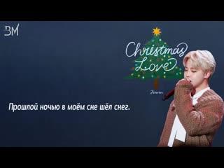 [RUS SUB] Jimin - Christmas Love