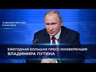 Большая пресс-конференция Владимира Владимировича Путина