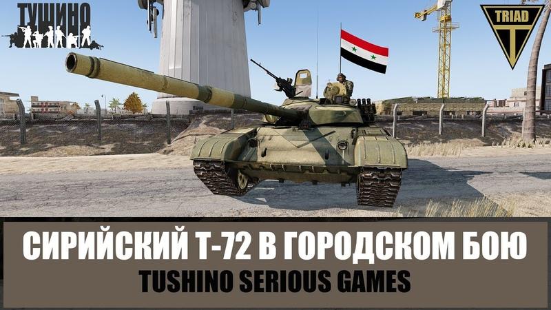 Городской бой сирийского Т 72 Ожесточенные столкновения с противником ARMA 3 ТУШИНО
