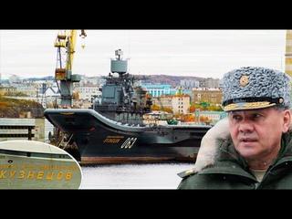 """100 млрд. на ветер: """"Авианосец"""" «Адмирал Кузнецов» - потенциальное месторождение металлолома..."""