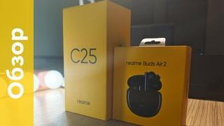 🔥 Realme C25 и Realme Buds Air 2 - Первое знакомство с Realme! | Обзор