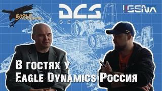 В гостях у разработчиков DCS - Eagle Dynamics I Интервью
