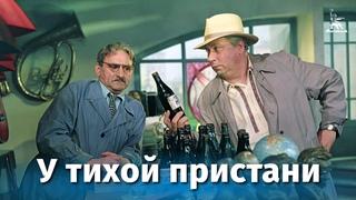 У тихой пристани (комедия, реж. Тамаз Мелиава, Эдуард Абалов, 1958 г.)