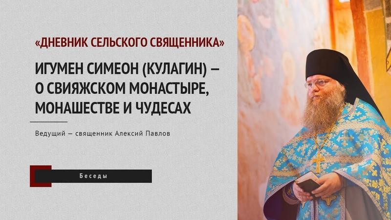 Игумен Симеон Кулагин о Свияжском монастыре монашестве и чудесах