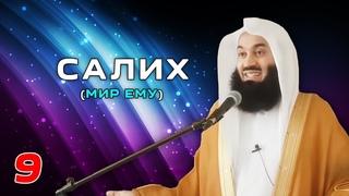 ИСТОРИИ ПРОРОКОВ 9 из 29   Салих (Мир ему)   Муфтий Менк