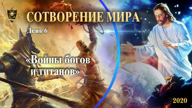 СОТВОРЕНИЕ МИРА Война богов и титанов 6 часть