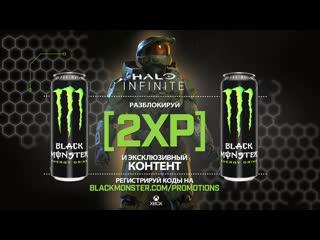 Halo X Black Monster