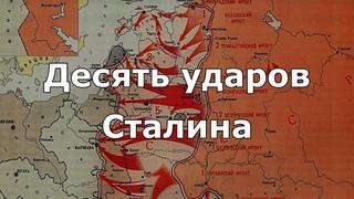 Десять сталинских ударов (с голосом Сталина)