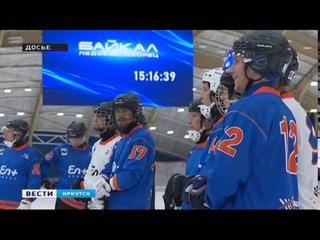 Продажа билетов на матчи Кубка России по хоккею с мячом в Иркутске начнётся 8 сентября
