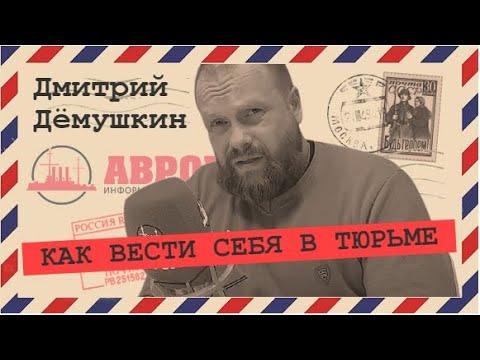 Политические заключённые на зоне Дмитрий Дёмушкин