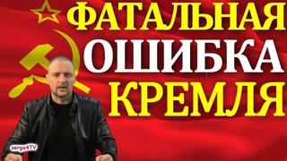 Сергей Удальцов: Фатальная ошибка Кремля
