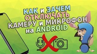 Как и зачем отключать камеру и микрофон на Android
