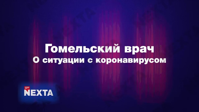 Гомельский врач о ситуации с коронавирусом в городе и районе