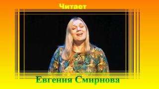 """Стихи для детей. Елена Серанова. """"Я люблю свои веснушки"""". Читает актриса Евгения Смирнова"""