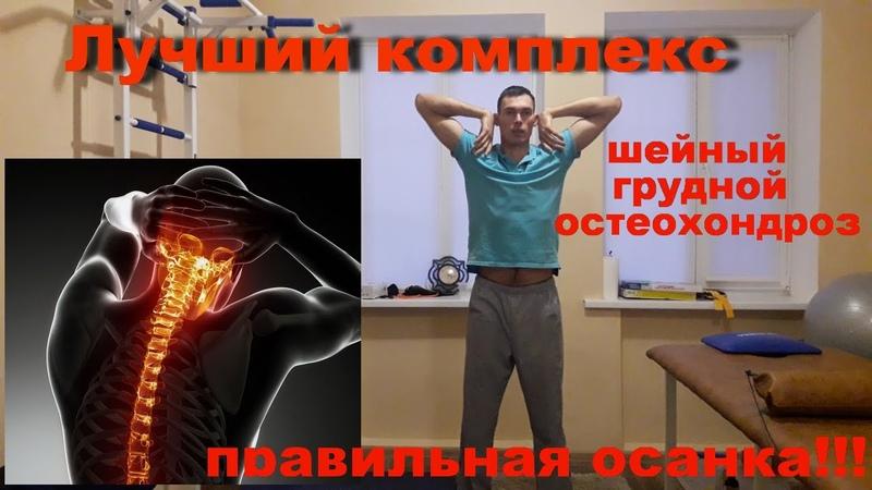 Комплекс при остеохондрозе шейный и грудной отдел osteochondrosis pain in the neck