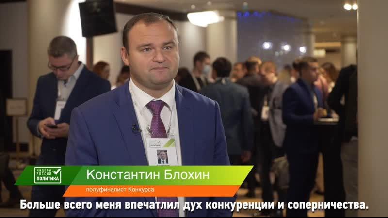 Константин Блохин о своих впечатлениях от полуфинала Конкурса Лидеры России Политика