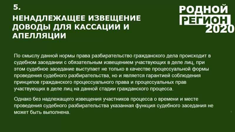 ДЛЯ ОТМЕНЫ РЕШЕНИЯ СУДА АПЕЛЛЯЦИЯ ИЛИ КАССАЦИЯ 19 07 2020г