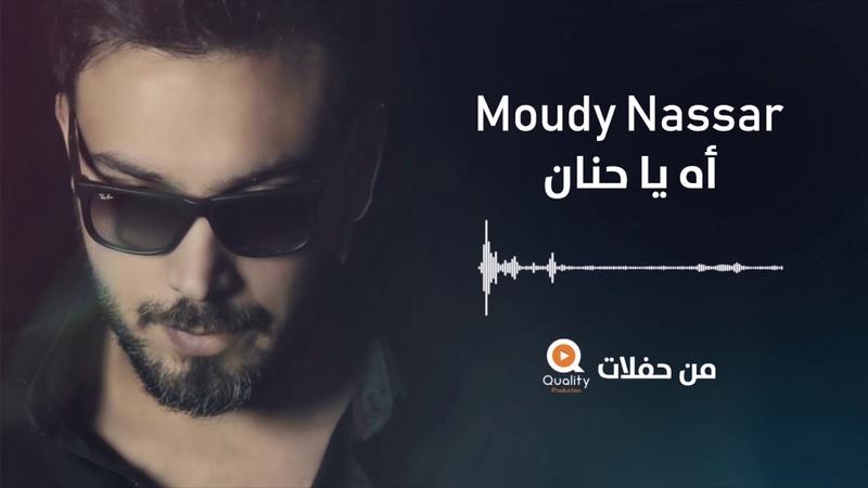 Moudy Nassar Ah Ya Hanan مودي نصار أه يا حنان