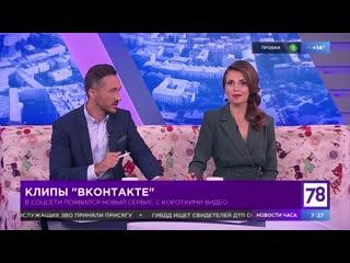 Самые интересные клипы ВКонтакте