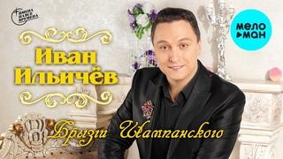Иван Ильичёв  - Брызги шампанского (Альбом 2012)