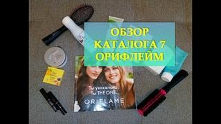 ОБЗОР! Смотрим вместе новый каталог Орифлейм| Каталог Oriflame 7| Каталог