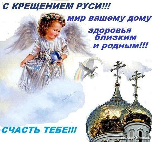 Крещение руси поздравление картинка, надписью новым